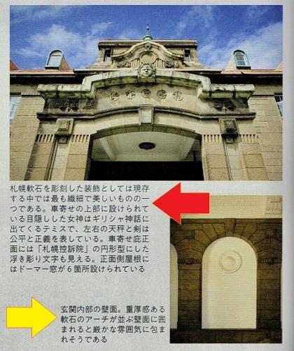 北海道建築物大図鑑 旧札幌控訴院ページ 部分