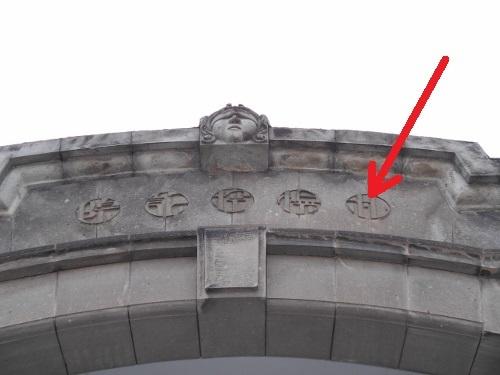 旧札幌控訴院 正面車寄せ 象嵌石