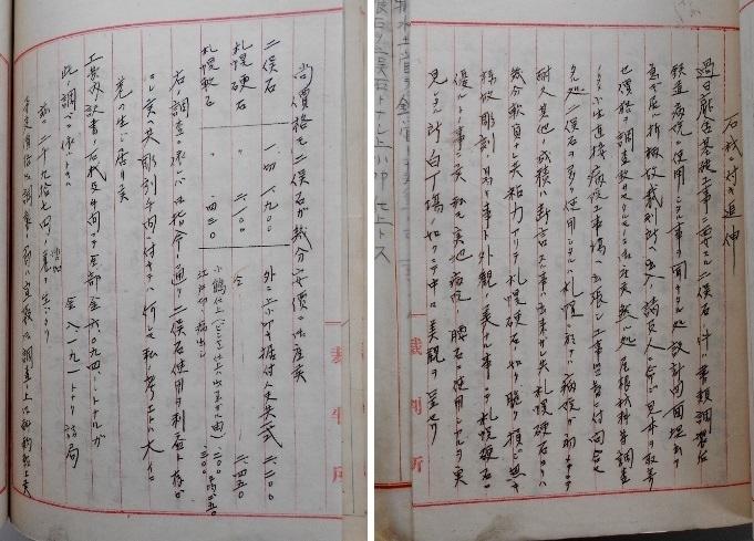札幌控訴院 大正11年度 建築書類 石材ニ付キ追伸