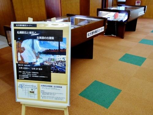 道立図書館「札幌軟石と煉瓦と、北海道の古建築」展示