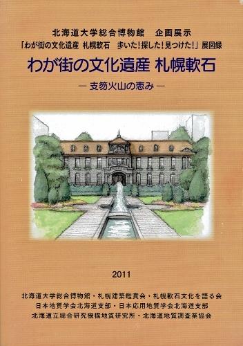北大総合博物館企画展示図録 わが街の文化遺産 札幌軟石 表紙