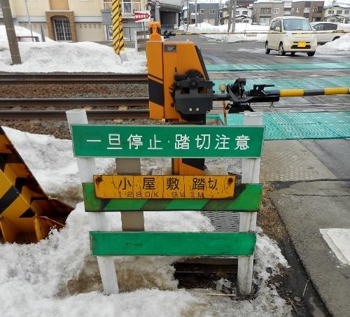 JR函館本線 小屋敷踏切
