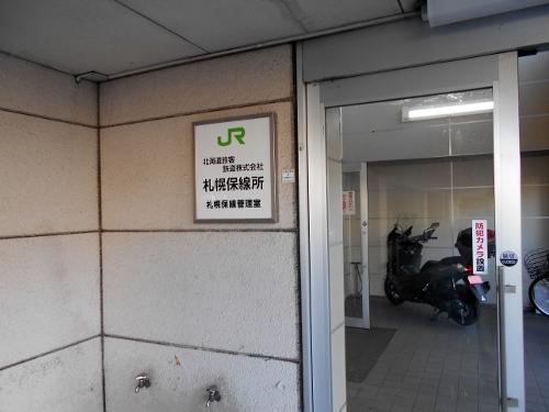 JR北海道 札幌保線所