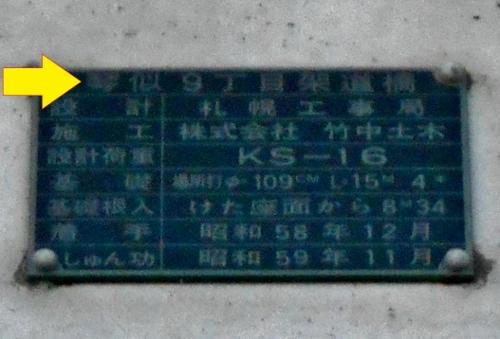 JR函館本線 琴似9丁目架道橋 銘板
