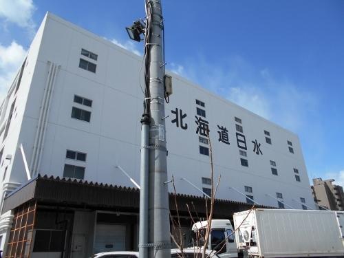 北海道日水