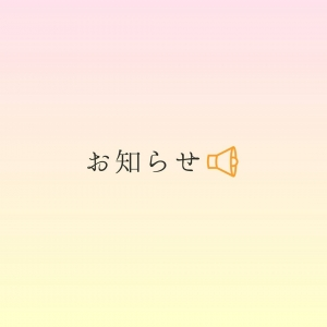 おしらせ02
