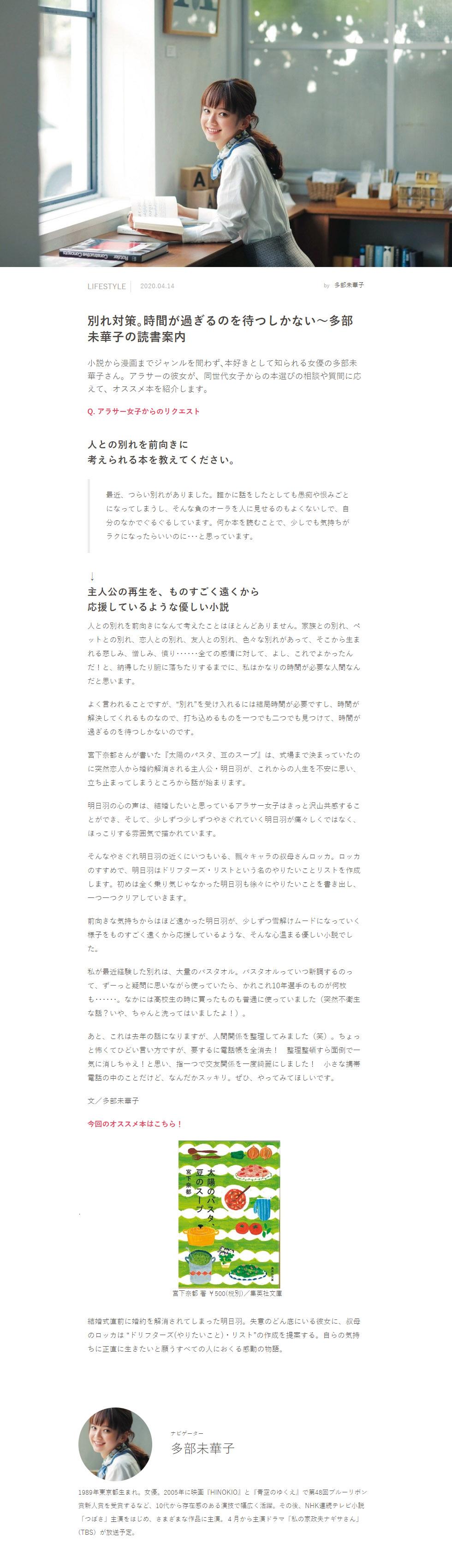 gingerweb 多部未華子260