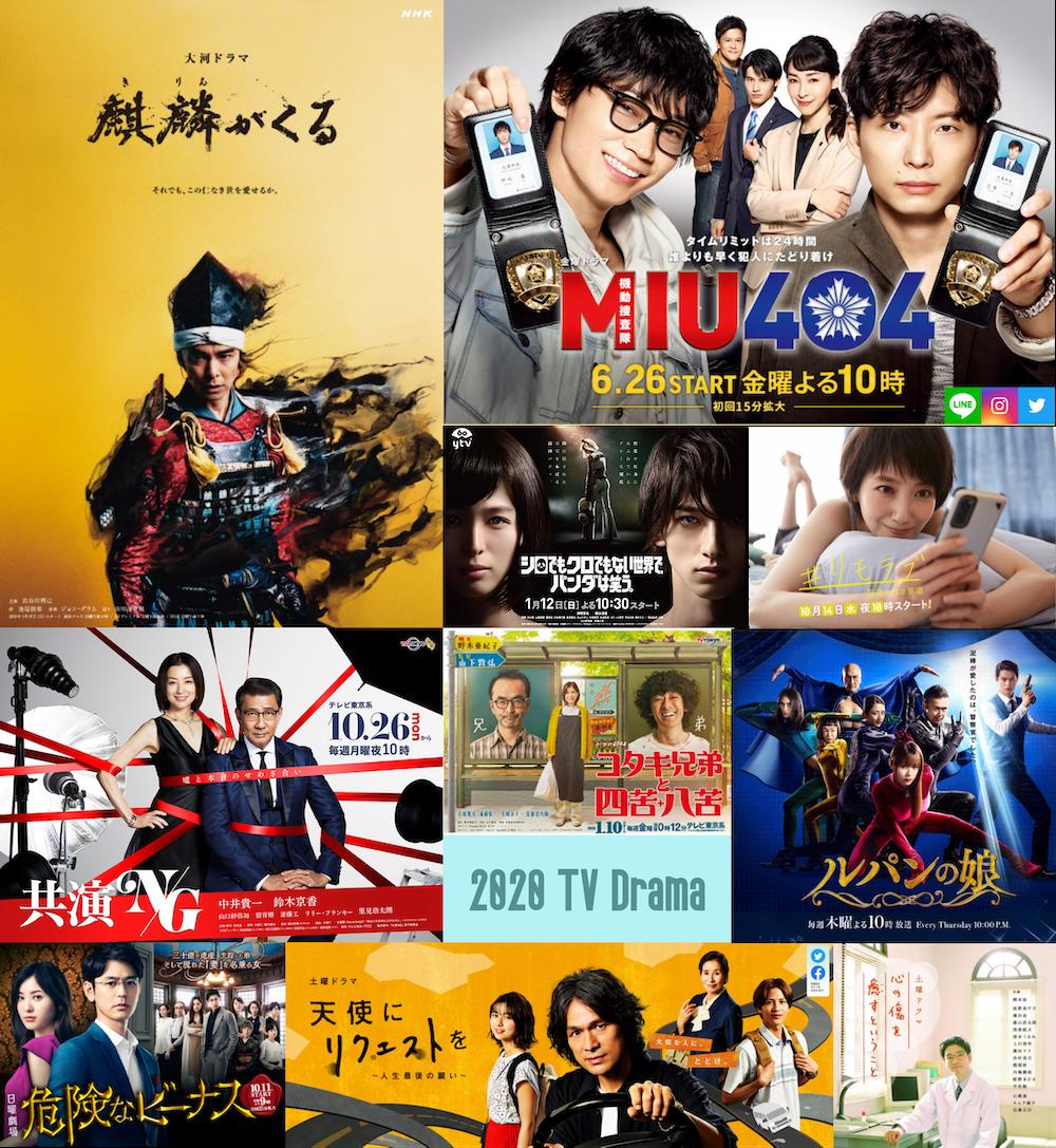 2020n年のTVドラマ