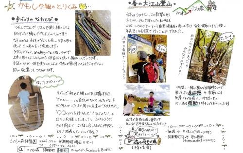 広報9月裏jpg