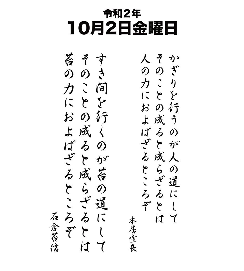 令和2年10月2日