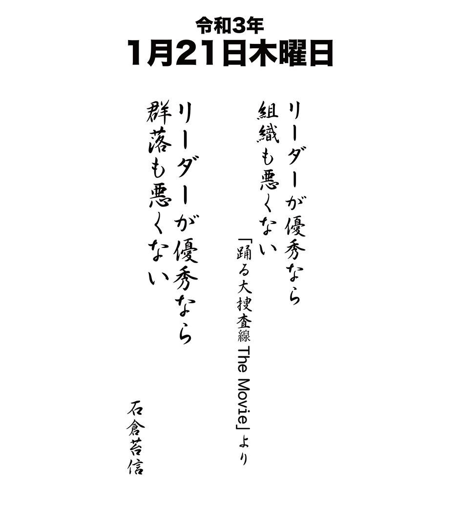 令和3年1月21日