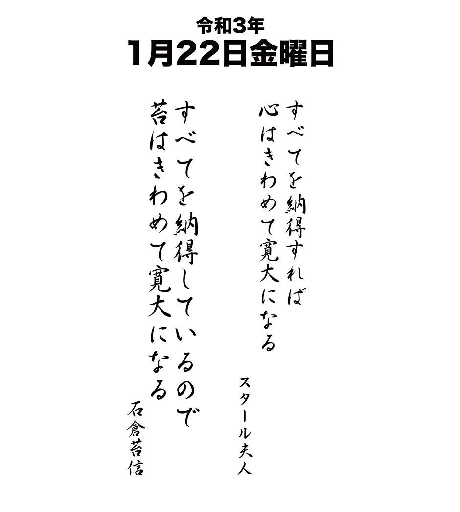 令和3年1月22日