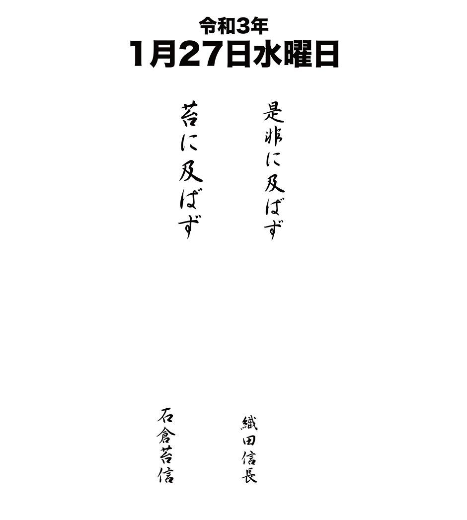 令和3年1月27日