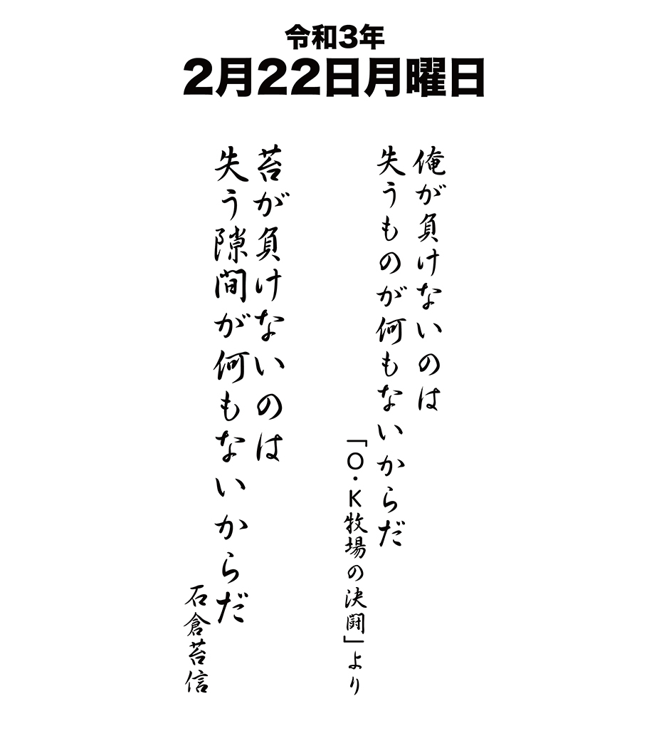 令和3年2月22日