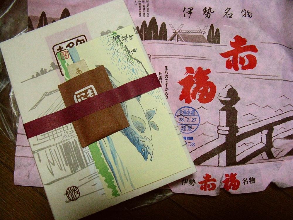 2011_07_27 名駅キヨスク:赤福本舗 伊勢名物 赤福05