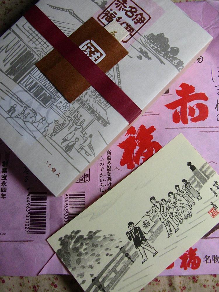 2015_07_04 名駅キヨスク:赤福本舗 伊勢名物 赤福03