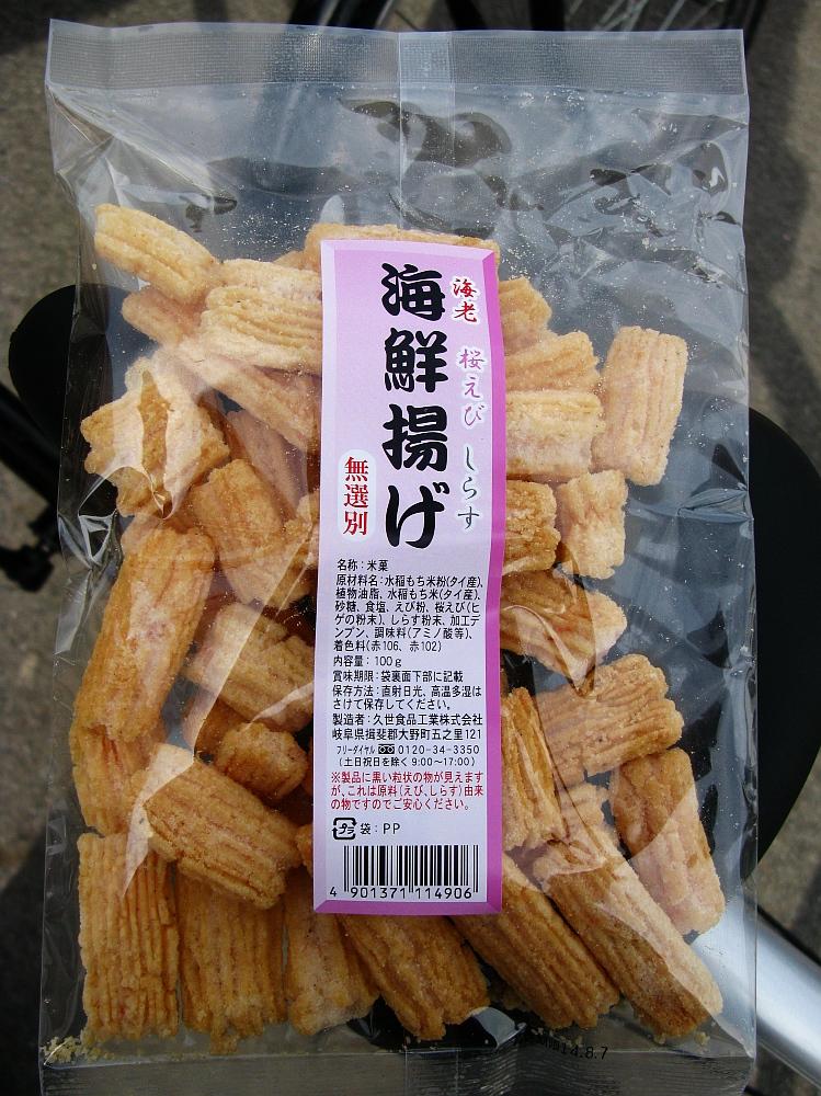 2014_05_06 久世食品工業:海鮮揚げ(米菓)03
