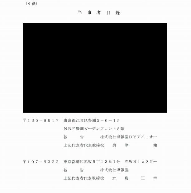プロダクツ 不正 博報堂