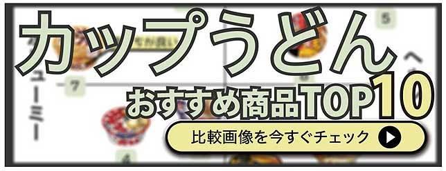 【カップ麺ブロガー】カップうどん鉄板おすすめランキング10選【おすすめ商品もご紹介!】