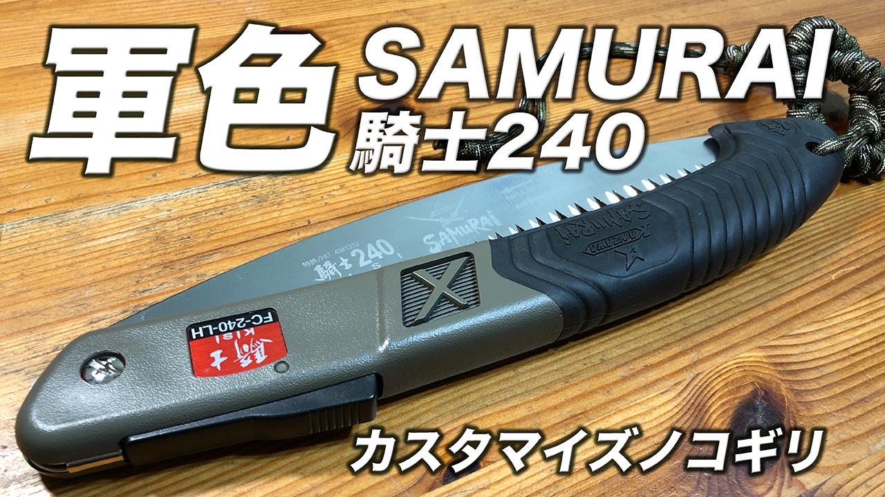 gunsyokusamurai01.jpg