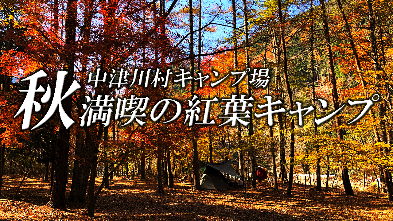 nakatsugawamuracamp01.jpg