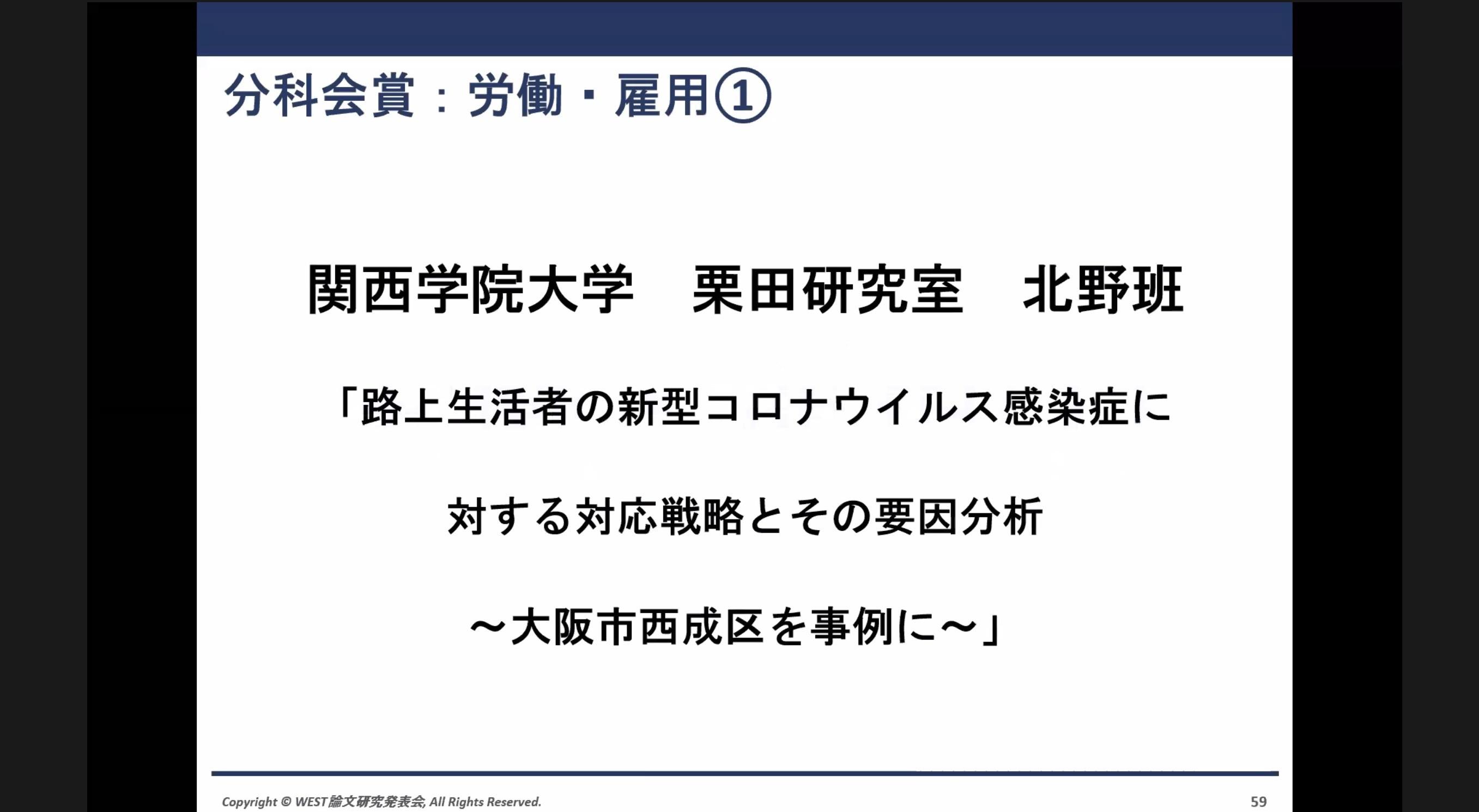 合格 関西 学院 発表 大学