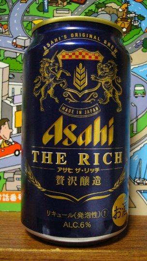 アサヒ・ザ・リッチP1190195