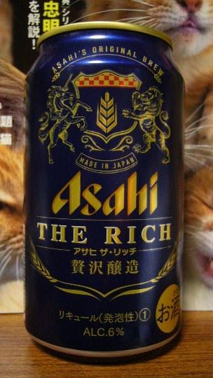 アサヒ・ザ・リッチ贅沢醸造P1190352