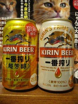 キリン・一番搾り超芳醇①P1190364