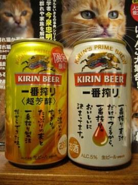 キリン・一番搾り超芳醇②P1190365