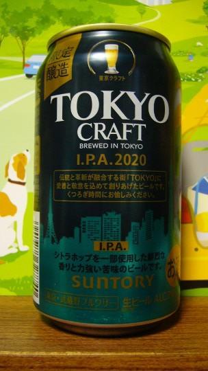 サントリー・東京クラフトIPA2020P1190398