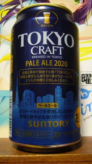 サントリー・東京クラフトペールエール2020P1190382