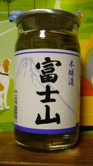 富士山本醸造P1190393