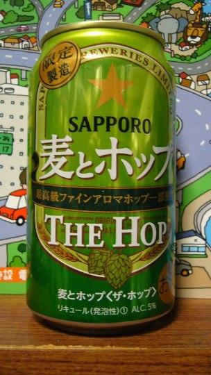サッポロ・麦とホップTHE HOP P1190842