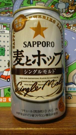 サッポロ・麦とホップシングルモルトP1190843