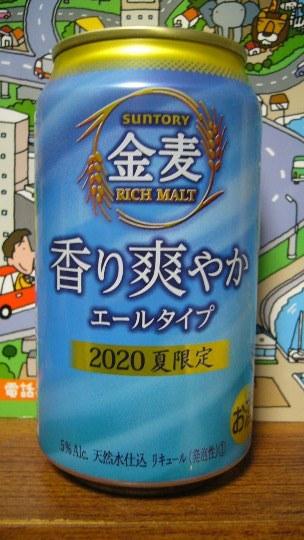 サントリー・金麦香り爽やかエールタイプP1190919