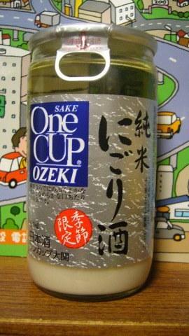 大関純米にごり酒①P1190985