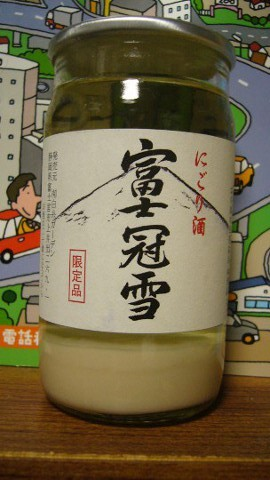 富士冠雪にごり酒①P1190987