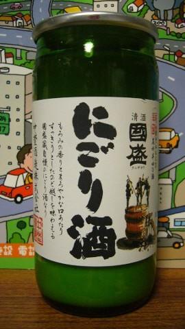 國盛にごり酒①P1190999