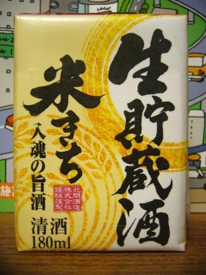 北関酒造・生貯蔵酒米きちP1200007