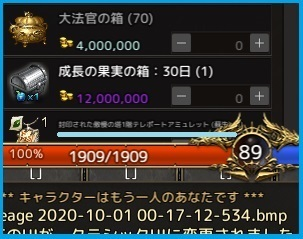 Lineage 2020-10-01 00-19-07-361