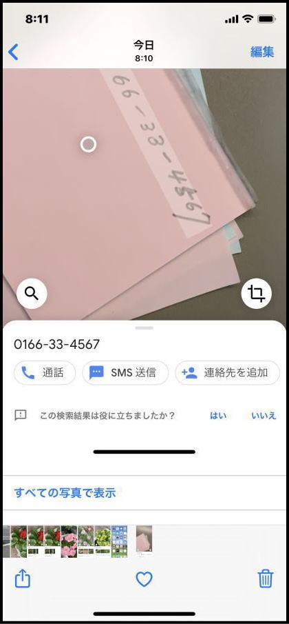GoogleLens02.jpg