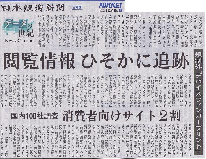 nikkeikansei1.jpg
