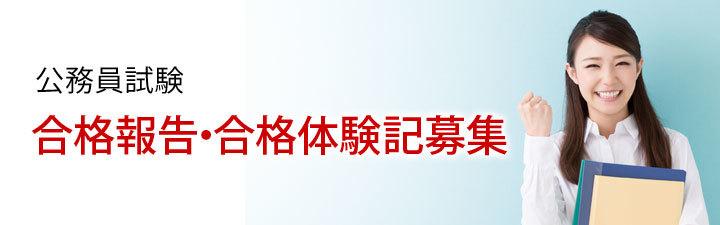 『合格報告・合格体験記募集』のお知らせ