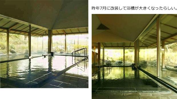 2020年02月21日三養荘⑤大浴場 (2)