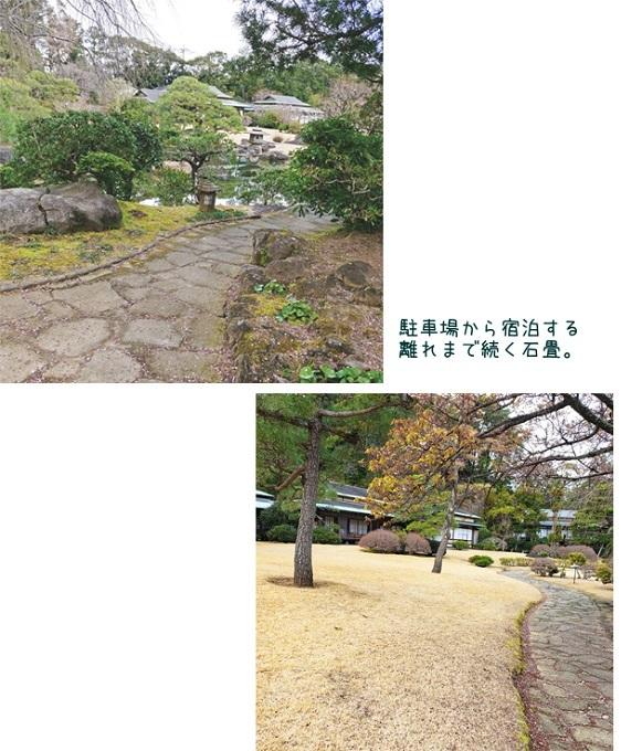 2020年02月21日三養荘 ①駐車場からホテルの敷地へ (1)