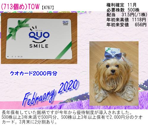 (713)2020年02月到着 TOW