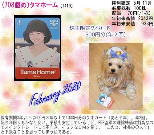 (708)2020年02月到着タマホーム