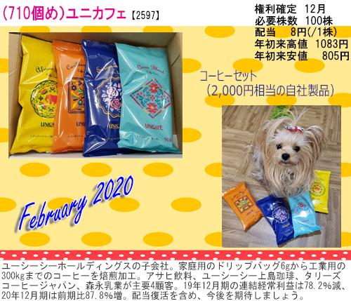 (710)2020年02月到着 ユニカフェ