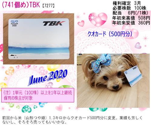 (741)2020年06月到着 TBK